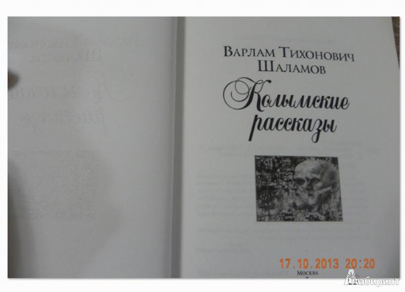 Колымские рассказы - Шаламов Варлам Тихонович ... промаяться