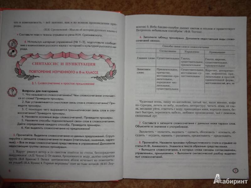 Решебник скачать русский язык бунеев