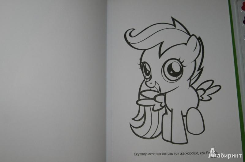 Иллюстрация 1 из 11 для Мой маленький пони. Верные друзья. Раскраски и краски | Лабиринт - книги. Источник: Кабанова  Ксения Викторовна