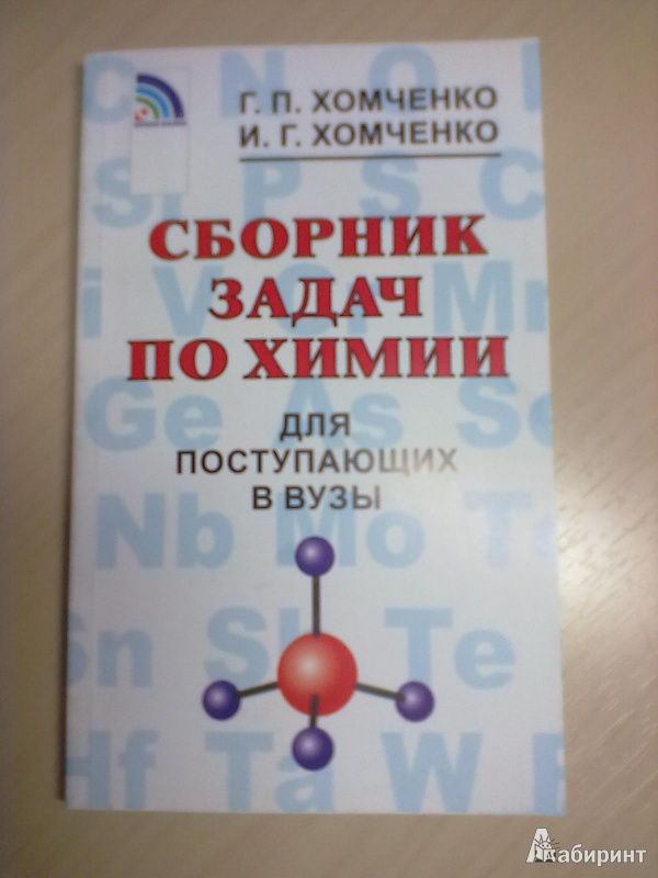 Сборник задач по химии хомченко поступающим в вузы решебник