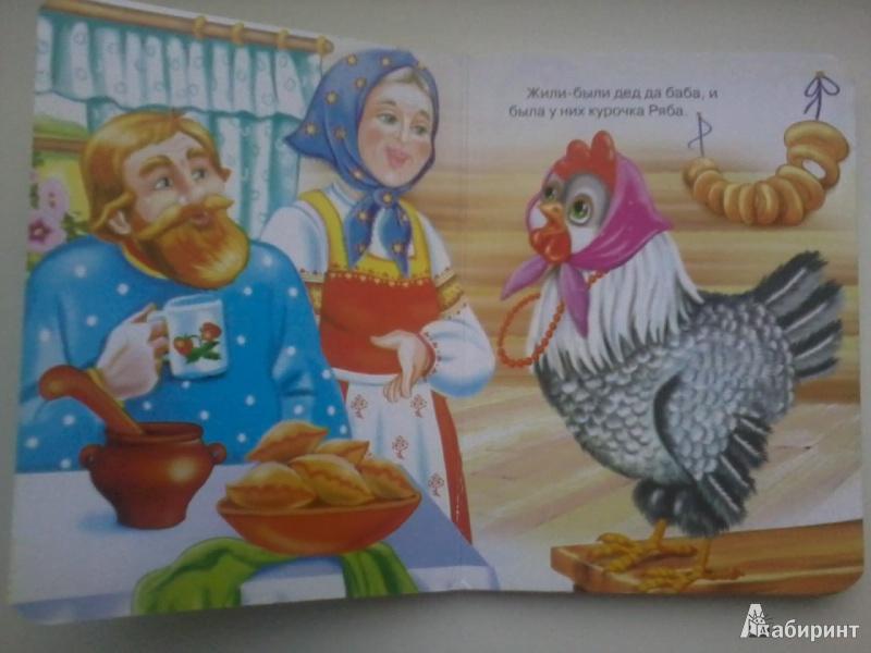 Иллюстрация 1 из 11 для Курочка Ряба (мини) | Лабиринт - книги. Источник: Данилка