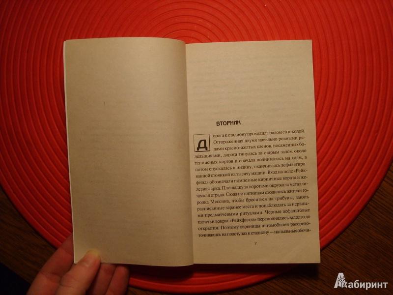 Иллюстрация 1 из 3 для Трибуны - Джон Гришэм | Лабиринт - книги. Источник: kato!