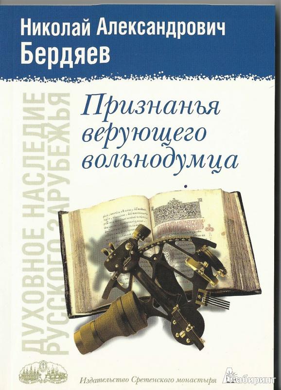 Иллюстрация 1 из 4 для Признанья верующего вольнодумца - Николай Бердяев | Лабиринт - книги. Источник: Granatka