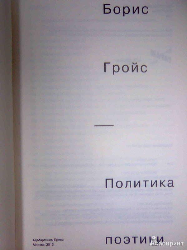 Иллюстрация 1 из 19 для Политика поэтики - Борис Гройс   Лабиринт - книги. Источник: Салус