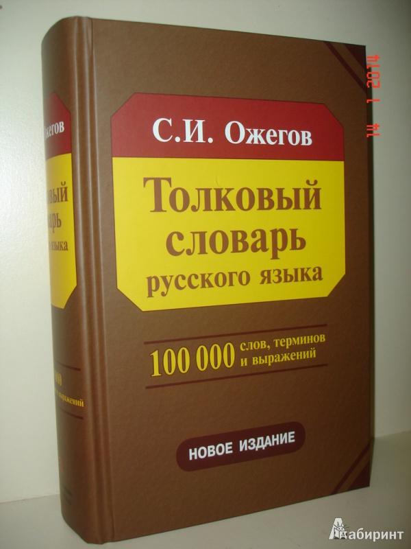 толковый словарь с знаком