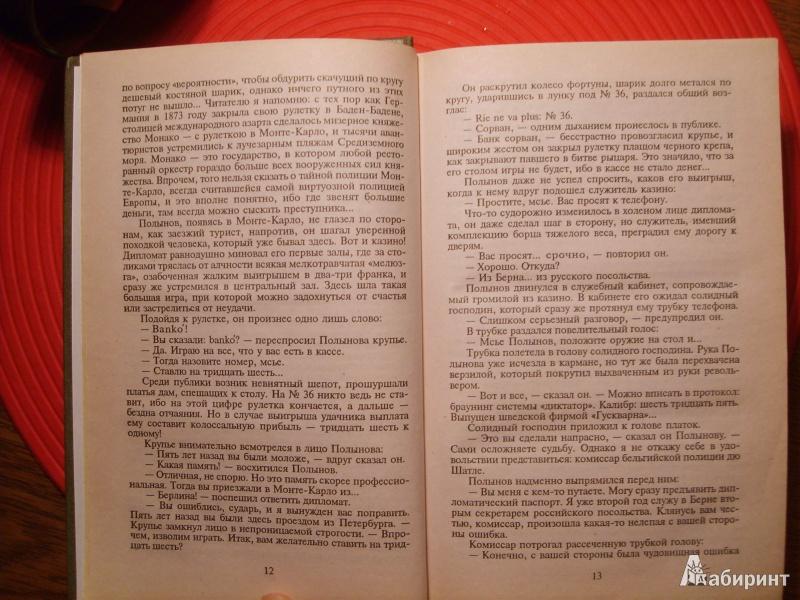 Иллюстрация 1 из 3 для Каторга. Богатство - Валентин Пикуль   Лабиринт - книги. Источник: kato!