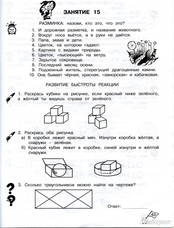 Задания готовые класс логике 4 домашние по