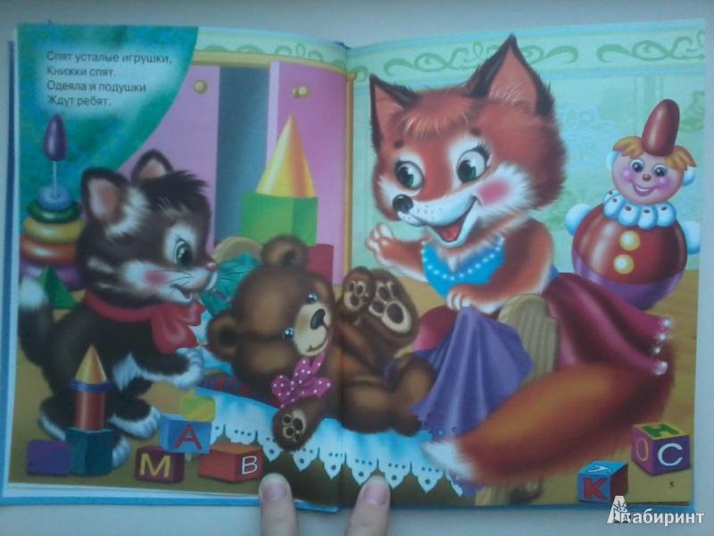 Иллюстрация 1 из 35 для Спят усталые игрушки | Лабиринт - книги. Источник: Данилка