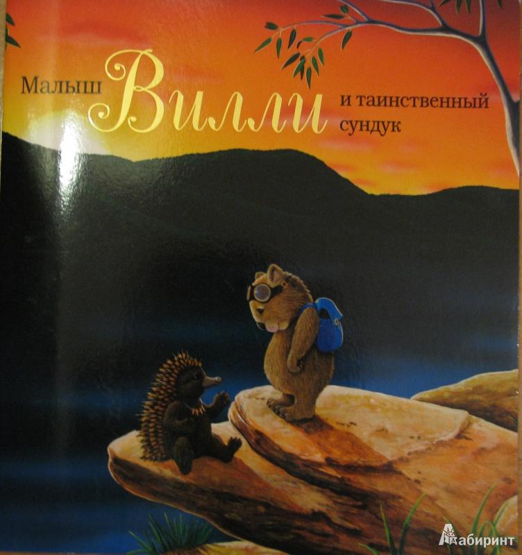 Иллюстрация 1 из 5 для Малыш Вилли и таинственный сундук - Натали Паркер | Лабиринт - книги. Источник: Демко  Наталья Валерьевна