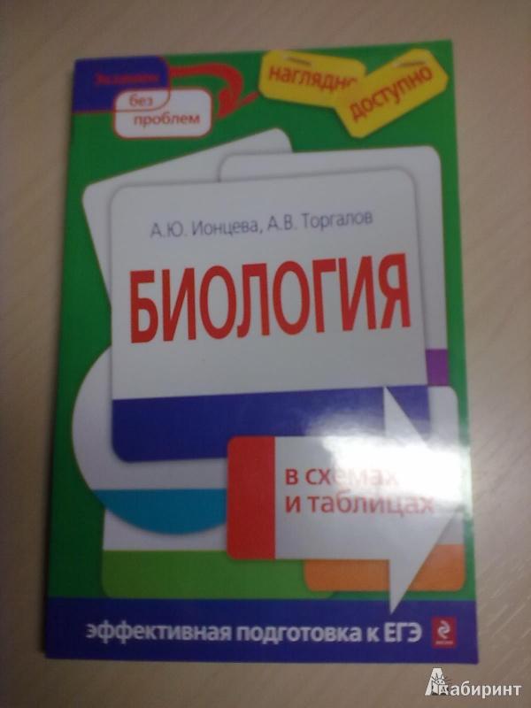 Биология. А. Ю. Ионцева. Скачать в формате fb2, epub, doc, txt.