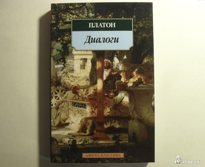 Иллюстрация 1 из 22 для Диалоги - Платон | Лабиринт - книги. Источник: olnlo