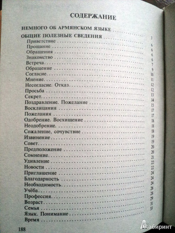 изготовления разговорные фразы на армянском с переводом на русский этой статье