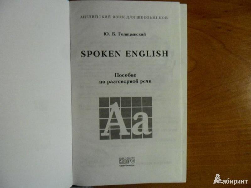 Гдз по английскому языку ю.голицынский пособие по разговорной речи