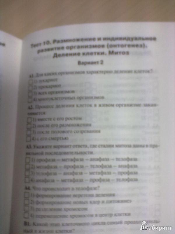 из для Контрольно измерительные материалы Биология класс  Третья иллюстрация к книге Контрольно измерительные материалы Биология 9 класс ФГОС