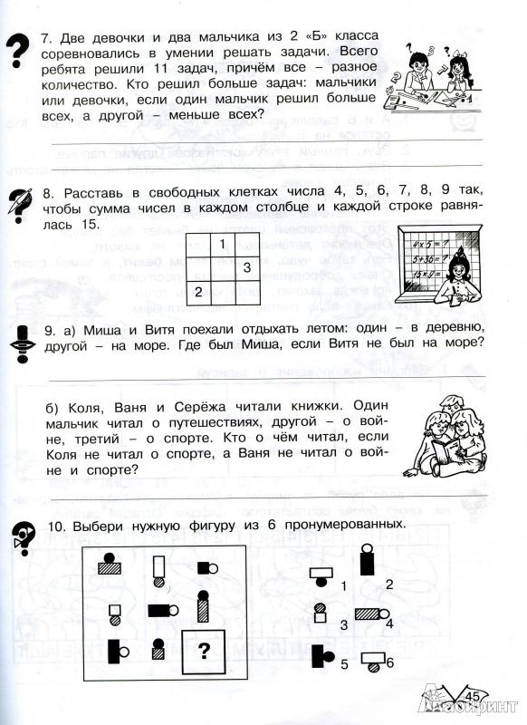 Решебник по математической логике холодова 3 класс