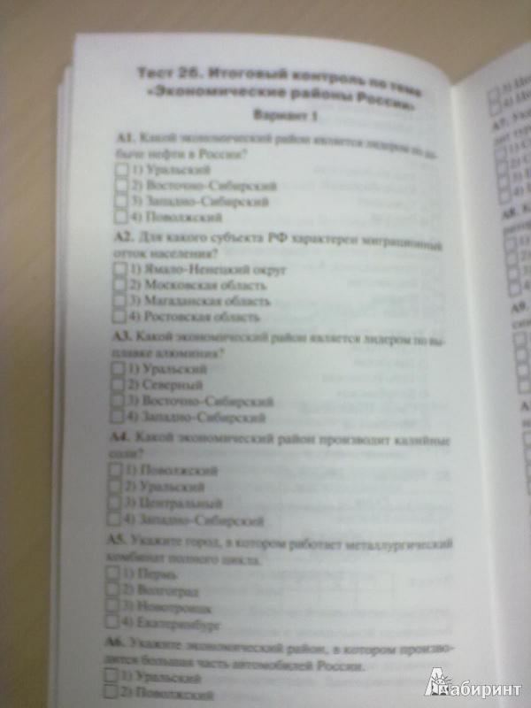 из для География класс Контрольно измерительные материалы  Контрольно измерительные материалы ФГОС Лабиринт книги