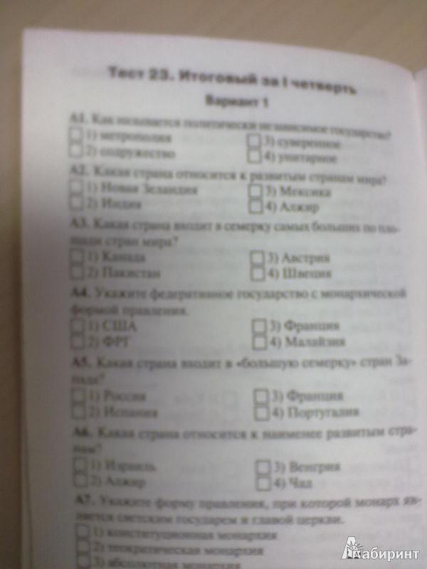 Ответы на олимпиадные задания по географии 10 класс