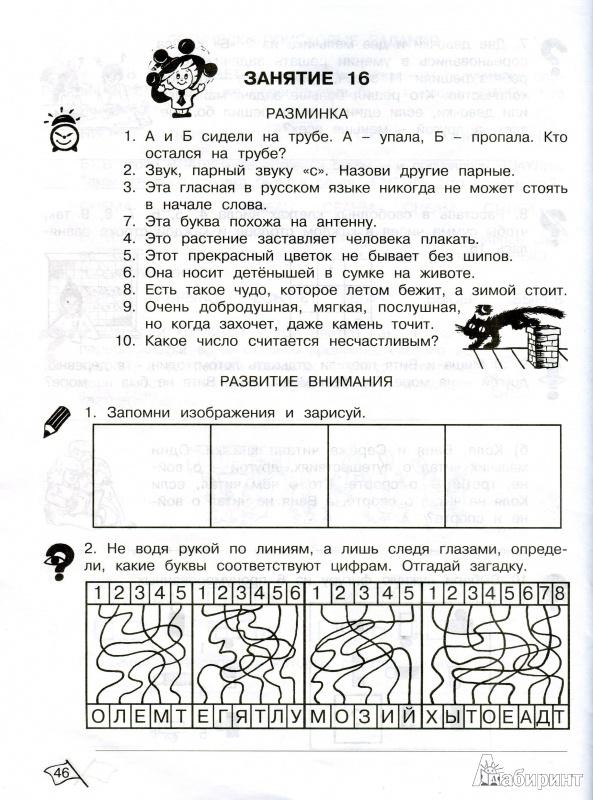 Класс занятие 3 9 гдз. задача илм. о.а.холодова 3