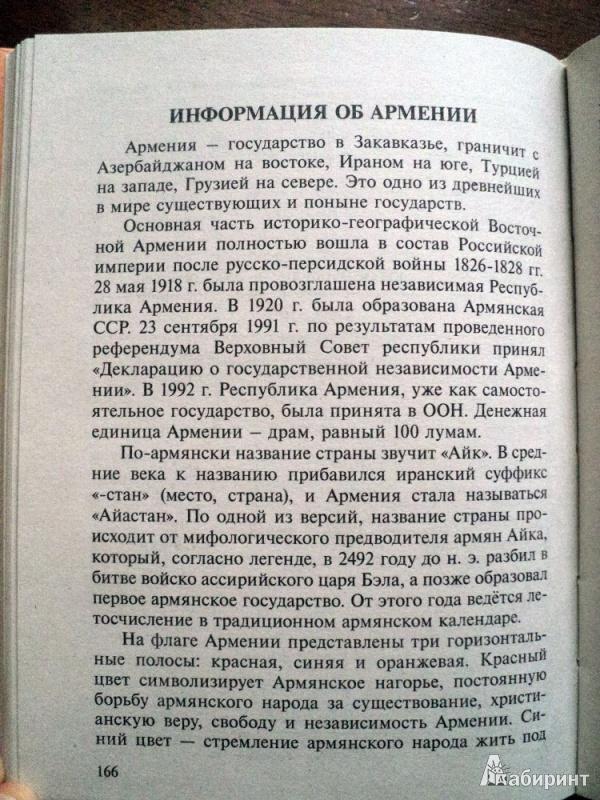 двухслойное термобелье разговорные фразы на армянском с переводом на русский идеально