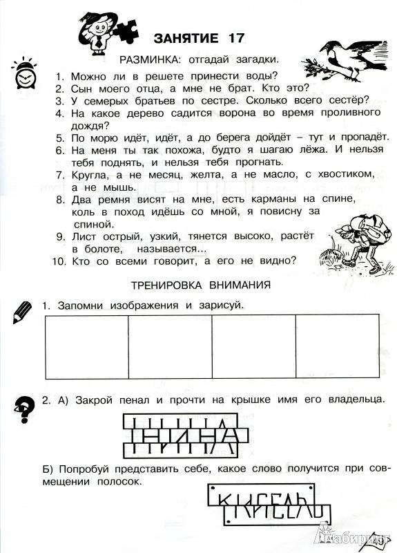 ответы холодова юным умникам и умницам 4 класс рабочая тетрадь решебник ответы