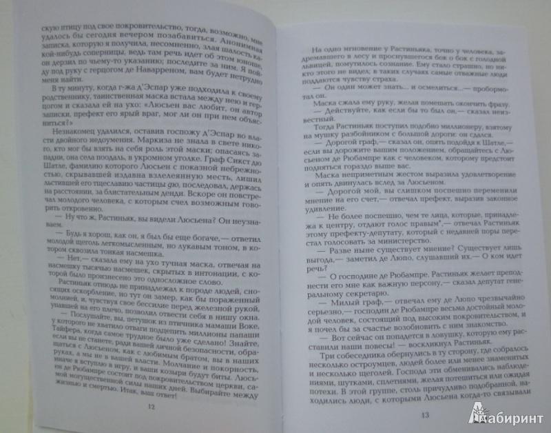 Иллюстрация 9 из 41 для Собрание сочинений в 8-ми томах - Оноре Бальзак   Лабиринт - книги. Источник: Большой любитель книг