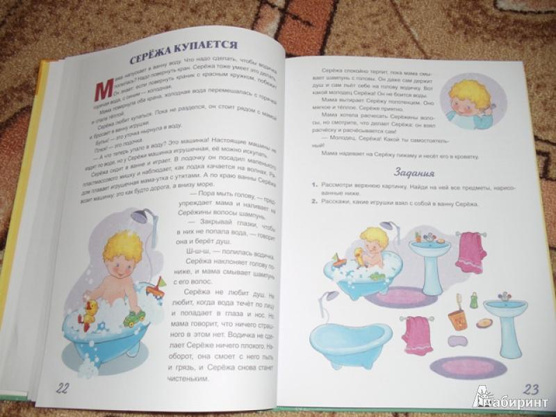 Книга про сережу