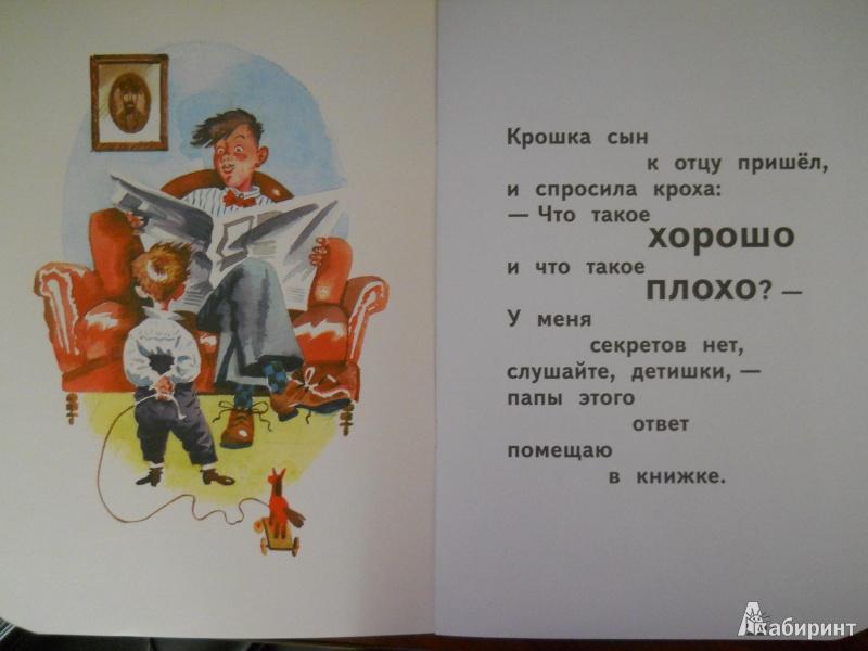 Иллюстрация 2 из 9 для Что такое хорошо и что такое плохо - Владимир Маяковский   Лабиринт - книги. Источник: maaiys
