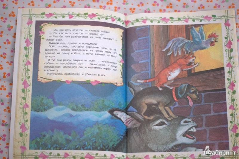 Иллюстрация 1 из 3 для Бременские музыканты и другие сказки | Лабиринт - книги. Источник: Овсянникова  Татьяна