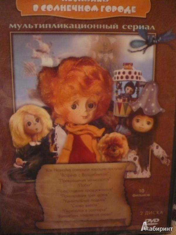 Иллюстрация 1 из 2 для Незнайка в солнечном городе (DVD) - Трофимов, Розовская, Мурашов, Ардов, Шорина | Лабиринт - видео. Источник: angela_kvitka