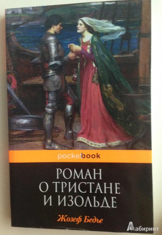 Иллюстрация 1 из 14 для Роман о Тристане и Изольде - Жозеф Бедье | Лабиринт - книги. Источник: Уварова  Елизавета