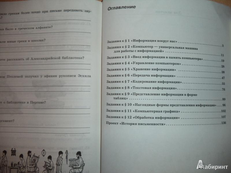 Письменности информатике класс тетрадь история по рабочая гдз 5