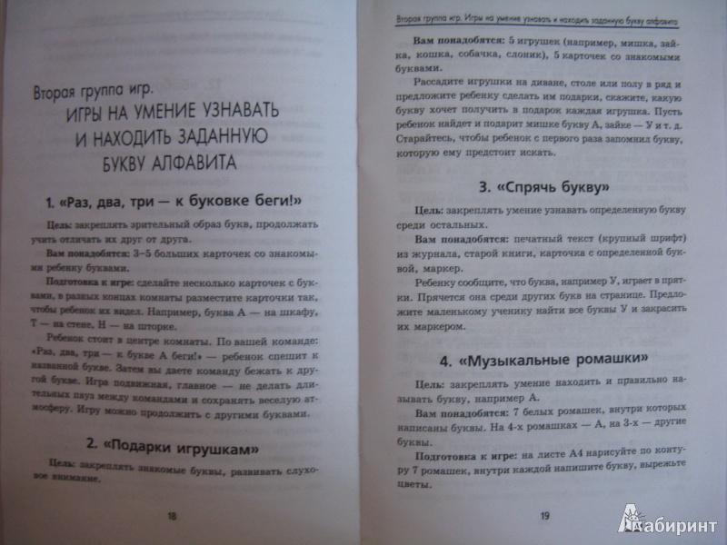 Иллюстрация 17 из 34 для Игры, которые учат читать - Ирина Знатнова | Лабиринт - книги. Источник: Rusalochka-777