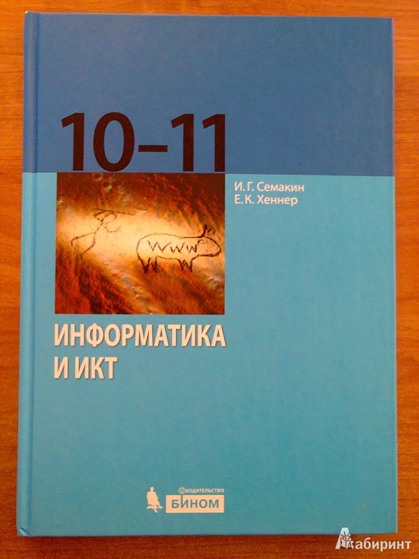 10-11 гдз семакин