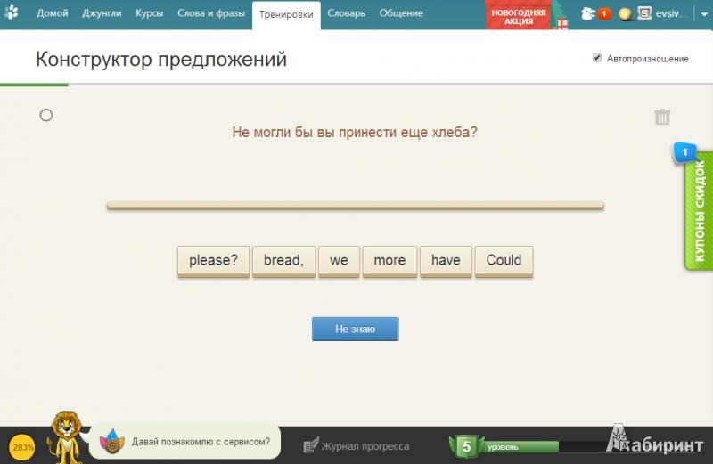 Иллюстрация 1 из 5 для Английский язык. Интерактивный онлайн-курс. Более 500 слов (CD) | Лабиринт - софт. Источник: evsivolapova
