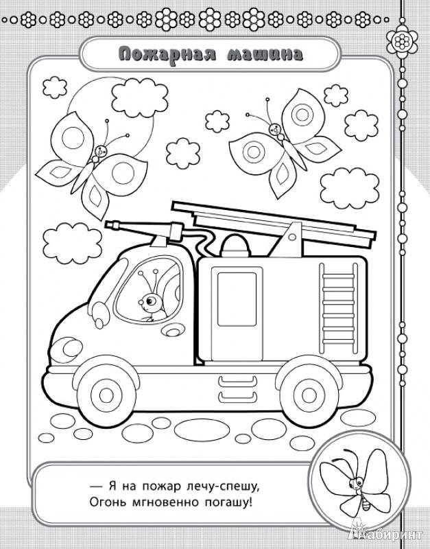 Иллюстрация 1 из 10 для Мои веселые машинки - Сергей Гордиенко | Лабиринт - книги. Источник: Черногоров  Денис