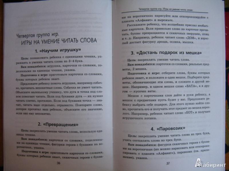 Иллюстрация 19 из 34 для Игры, которые учат читать - Ирина Знатнова | Лабиринт - книги. Источник: Rusalochka-777