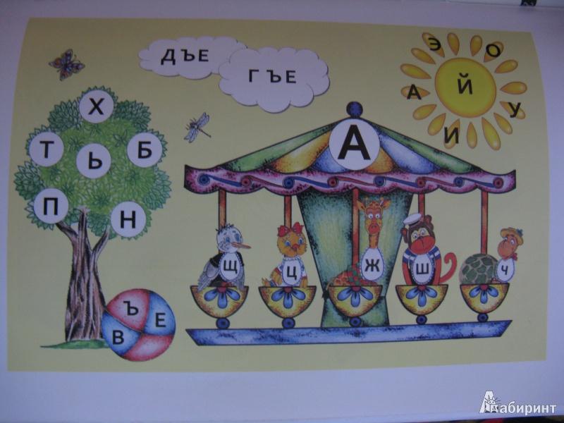 Иллюстрация 12 из 34 для Игры, которые учат читать - Ирина Знатнова | Лабиринт - книги. Источник: Rusalochka-777