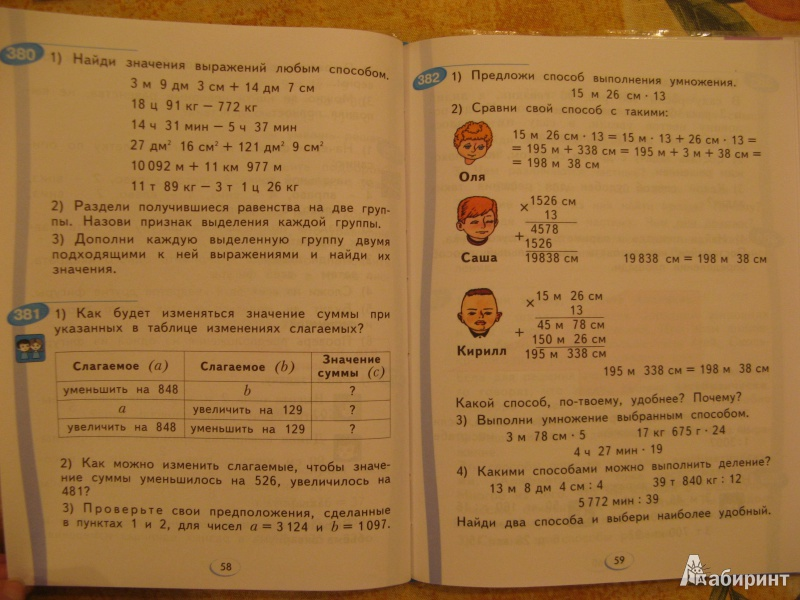 Скачать учебник по математике 4 класс аргинская