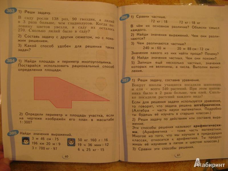 гдз учебник по математике 4 класс аргинская ивановская кормишина ответы