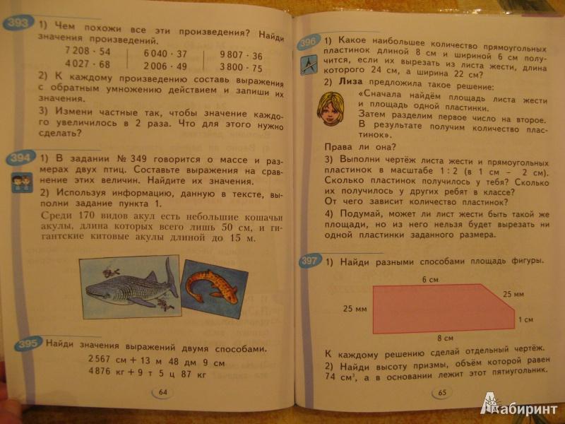 Гдз По Математике З Класс Аргинская 2 Часть