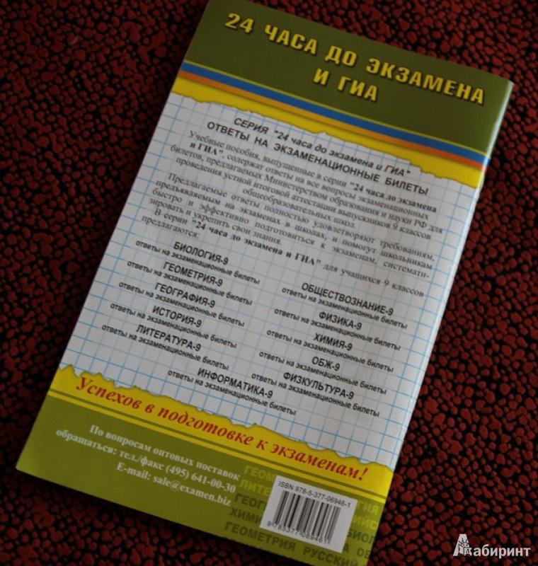 Билеты о литературе 9 класс
