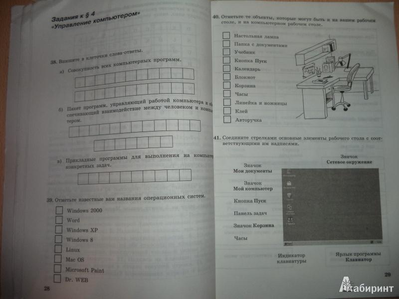гдз информатика 8 класс босова рабочая тетрадь фгос 1 часть
