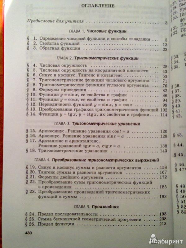 Мордкович и смирнова базовый уровень 10 класс