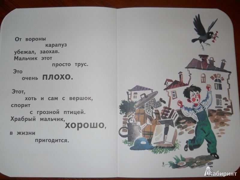 Иллюстрация 7 из 9 для Что такое хорошо и что такое плохо - Владимир Маяковский | Лабиринт - книги. Источник: maaiys