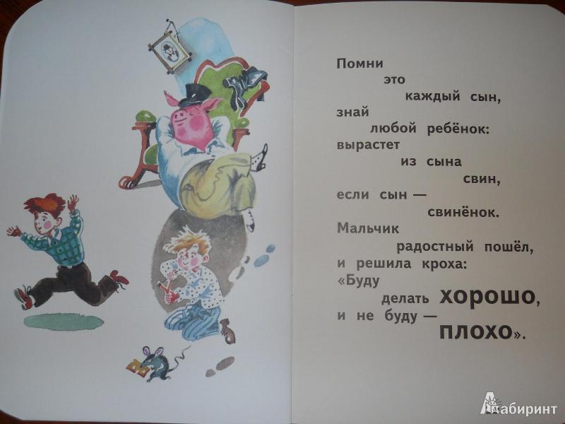 Иллюстрация 9 из 9 для Что такое хорошо и что такое плохо - Владимир Маяковский | Лабиринт - книги. Источник: maaiys