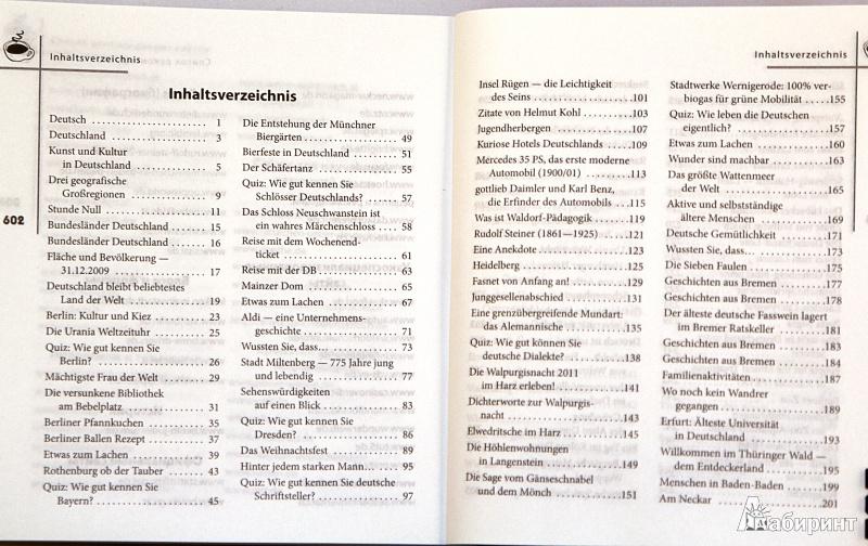 Иллюстрация 1 из 7 для Немецкий без проблем для продвинутых (+CD) - Бережная, Пантелеева | Лабиринт - книги. Источник: Sysoy
