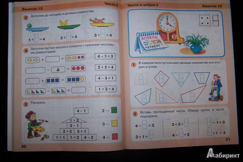 3 к школе ступенька лет для часть 5-6 гдз гдз игралочка математика детей
