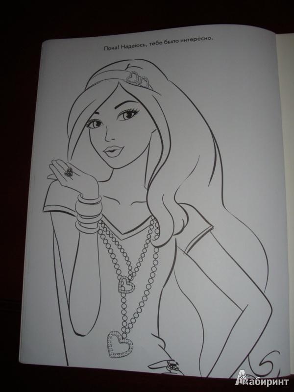 Иллюстрация 1 из 12 для Волшебная раскраска. Барби (№1358) | Лабиринт - книги. Источник: Иринич  Лариса Павловна