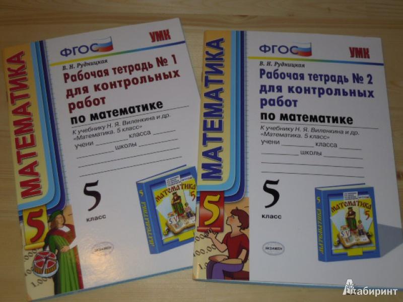 Гдз по математике 5 класс тетрадь для контрольных работ 1