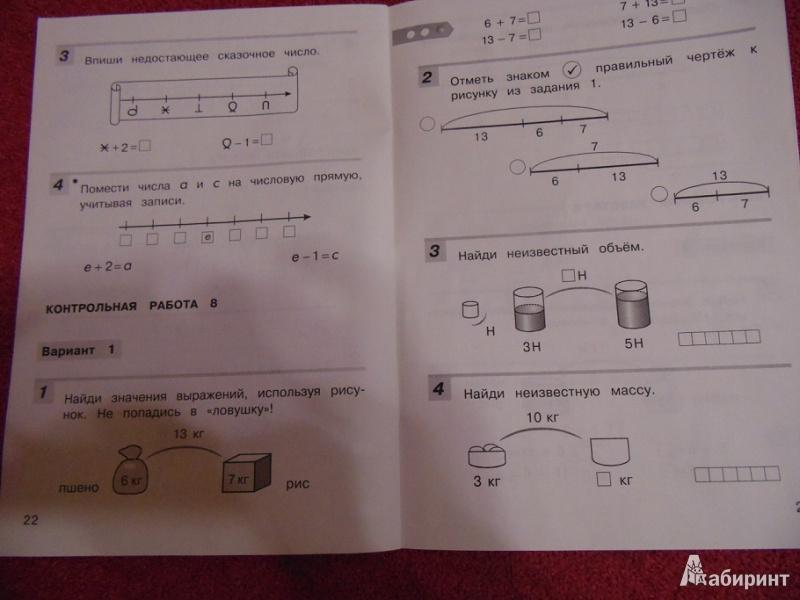 Контрольная работа по математике 4 класс эльконина-давыдова